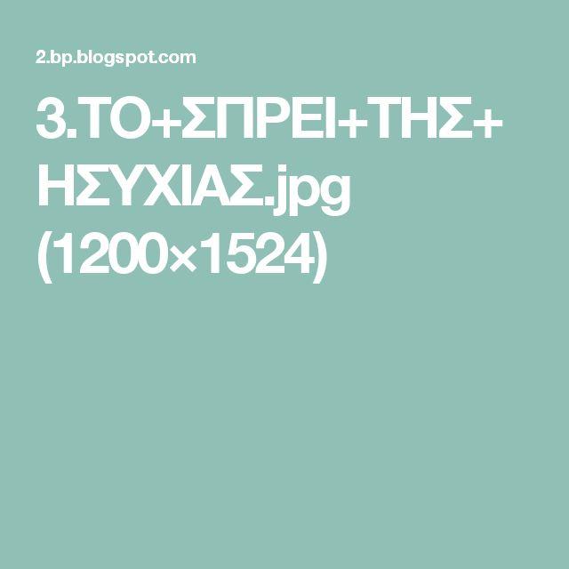3.ΤΟ+ΣΠΡΕΙ+ΤΗΣ+ΗΣΥΧΙΑΣ.jpg (1200×1524)