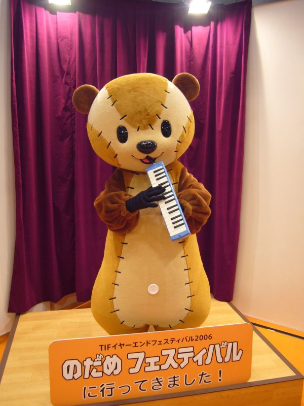 mongoose costume | nodame mongoose