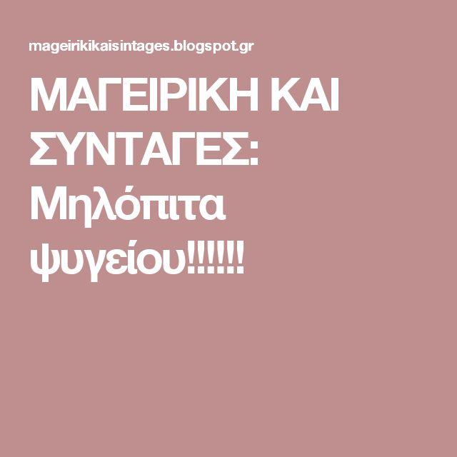 ΜΑΓΕΙΡΙΚΗ ΚΑΙ ΣΥΝΤΑΓΕΣ: Μηλόπιτα ψυγείου!!!!!!
