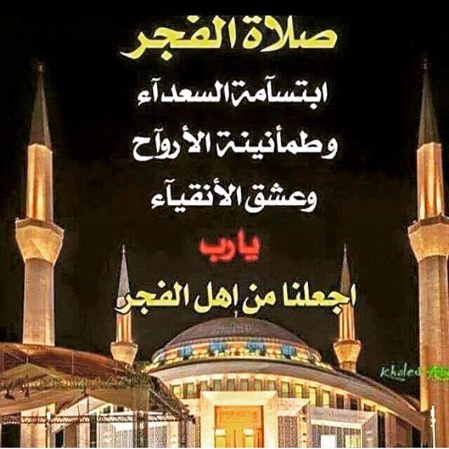 صلاة الفجر Prayers Broadway Shows Islam