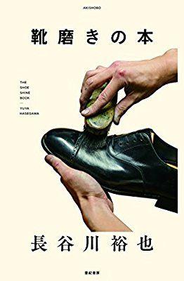 「靴磨きの本」長谷川 裕也