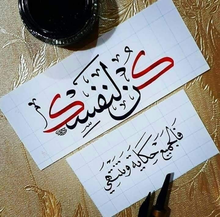 Pin By Mona On عبارات خط عربي In 2020 Beautiful Arabic Words Cool Words Shadow Photos