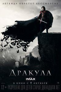 Дракула (2014)