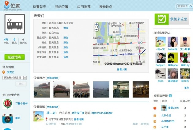 Sina Weibo launched a new location service today. It's called Weibo Places and it collects anything you've posted to Weibo with a Geotag... more: http://www.techinasia.com/sina-weibo-launches-location-platform-weibo-places/