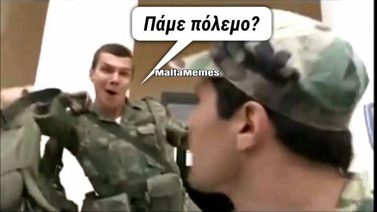 Πάμε πόλεμο?