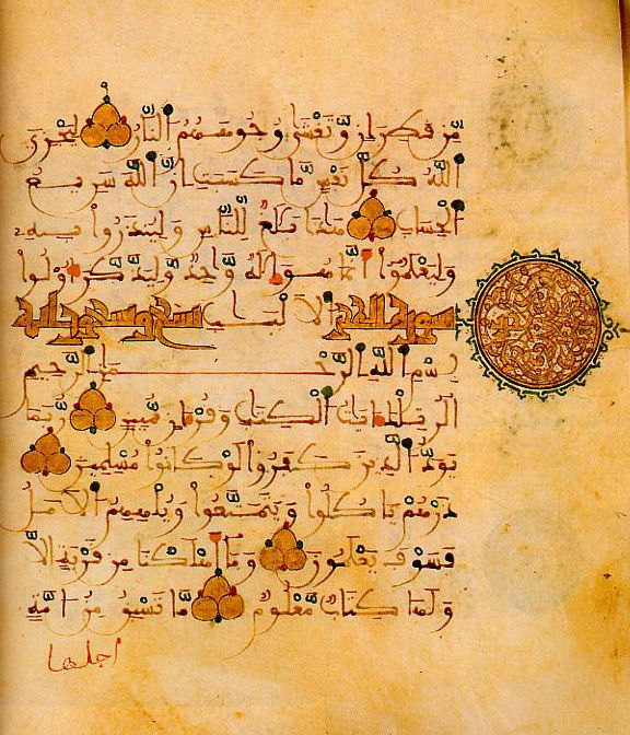 12th C. A manuscript page of the Qur'an  from al-Andalus, (Iberia) which the Moors controlled from 711-1492. The thicker text in the middle  is in Kufic script.