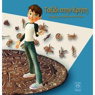 Για πρώτη φορά μια εκδοτική προσπάθεια ανάδειξης της Κρήτης αγκαλιάζει με τέτοια πρωτοτυπία τα παιδιά. Κόμικς & Φωτογραφία & Κείμενο σε ένα μοναδικό συνδυασμό.