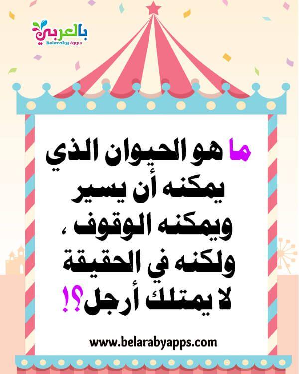 الغاز ذكاء مع الحل اسئلة مسابقات عامة للأذكياء 2021 بالعربي نتعلم Arabic Lessons Lesson