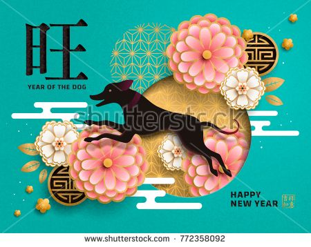 Stock Photo: Chinese New Year poster, Year of the dog decoration, lovely black dog jumping up with paper art style flowers, prosperous and wish you good luck in Chinese words -
