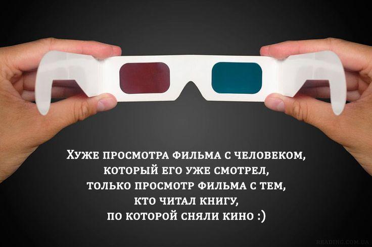 #юмор #смешно #смех #readingcomua #кино #досуг #книги #книголюб #отдых #человек