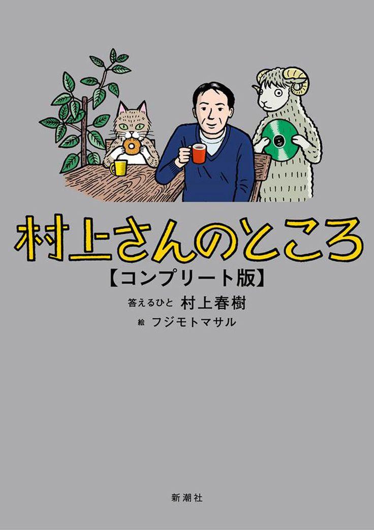 村上さんのところ コンプリート版 by 村上春樹 & フジモトマサル on iBooks