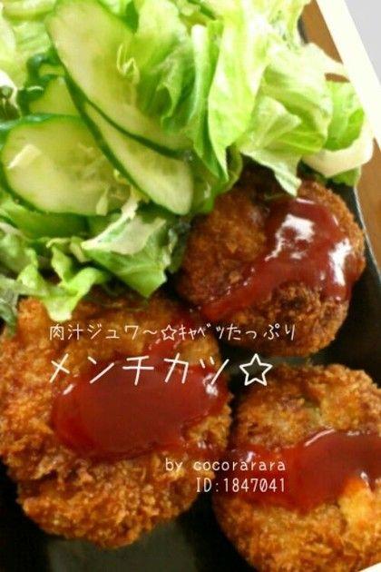 メンチカツ☆キャベツ豚肉でジューシー by cocorarara [クックパッド] 簡単おいしいみんなのレシピが232万品
