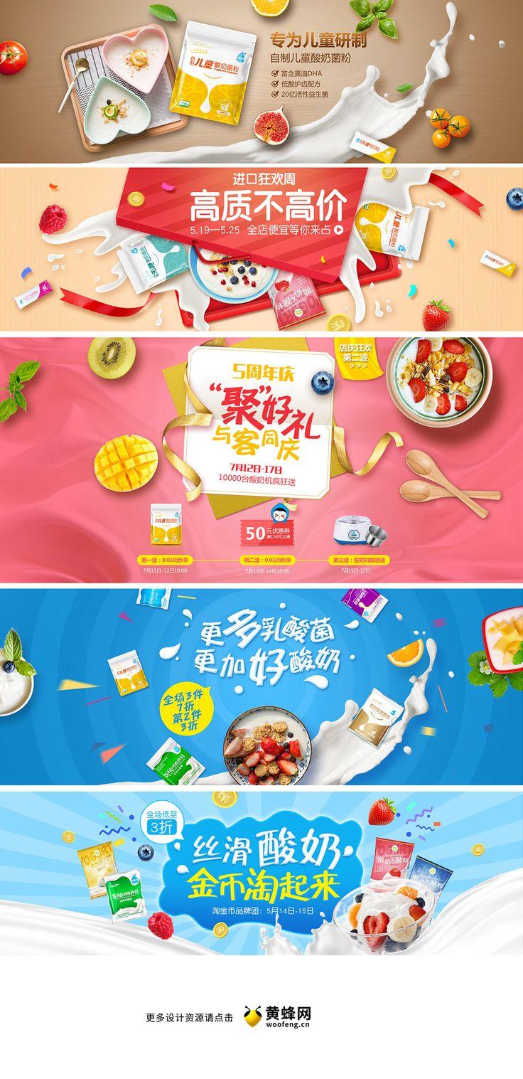 食品banner设计 更多设计资源尽在黄蜂网http://woofeng.cn/