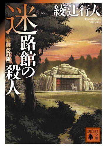 迷路館の殺人<新装改訂版> (講談社文庫)綾辻行人ー01/04