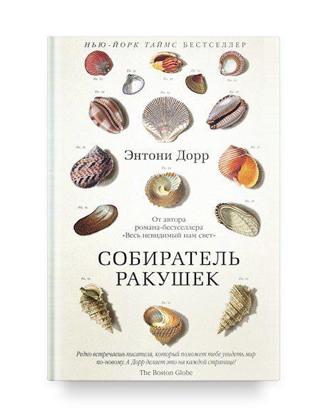 Что читать осенью:  10 книг современных классиков. Изображение № 7.