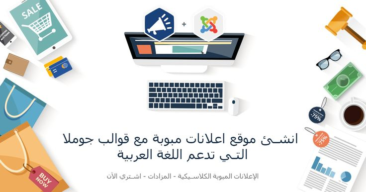 Make classifieds website with Joomla and Arabic ready templates –> انشئ موقع اعلانات مبوبة مع قوالب جوملا التي تدعم اللغة العربية https://www.joomla-monster.com/classified-website-builder-software  #Joomla #arabic #website #classifieds