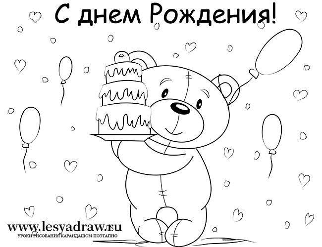 Картинки-раскраска: «С днем рождения» (40 фото) (с ...