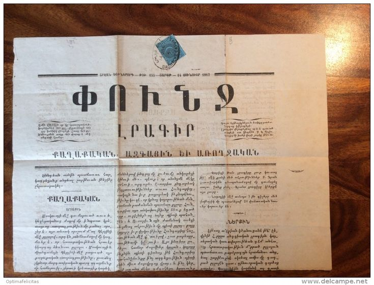 Turquie Turkey 1865 POSTE LOCALE LIANOS Constantinople 5 Paras On 1867 Armenian Newspaper Cert. Du Vachat (cover Lettre - 1858-1921 Ottoman Empire