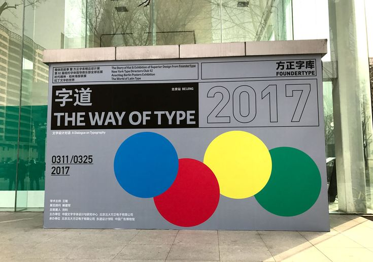 The Way of Type 2017 - Articles - Type Together : High quality fonts and custom type design