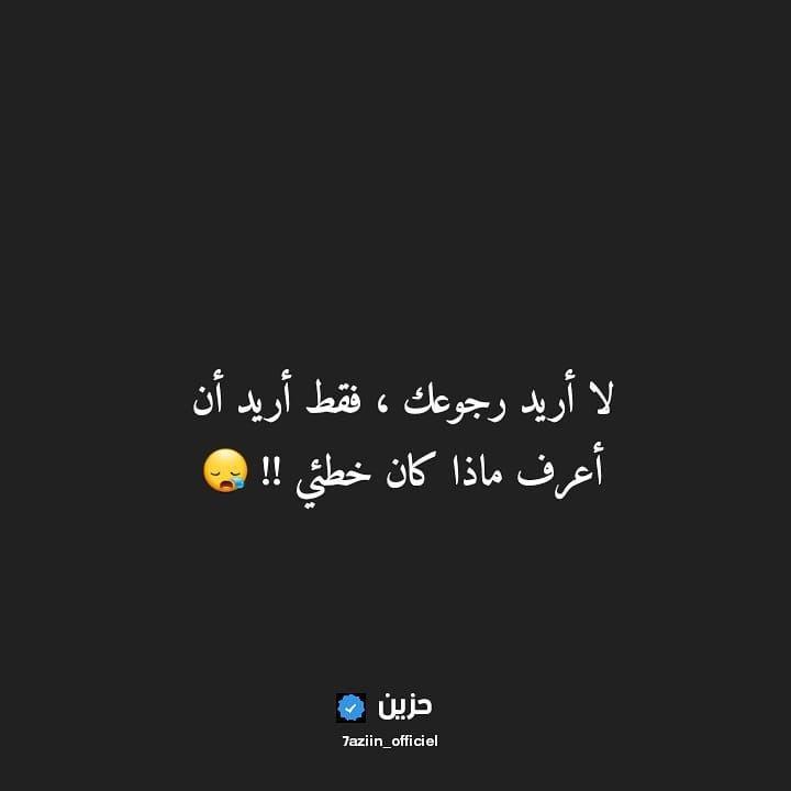 حب احبك حبيبي حبيبتي اشتقت اشتياق رومانسي رومانسيه عشق احساس شهوة قلم شتاء اغار مجنوني مجنون Words Arabic Love Quotes Love Quotes