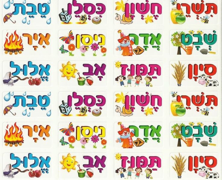 Lot Off 240 Colorful Jewish Month in Hebrew Stickers Judaism Jewish YEar #firststeps