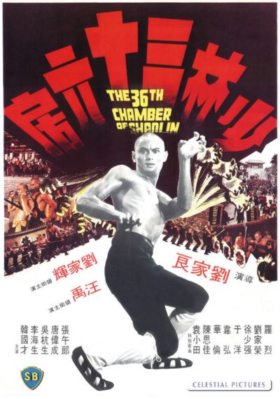 36th Chamber of Shaolin is broadly thought to be one of the best kung fu movies of all time. Gordon Lui is great, this is the movie that launches his career. Check out the 1978 Movie Trailer. Here! http://kungfumovieshop.com/36-chambers-shaolin-trailer-1978/