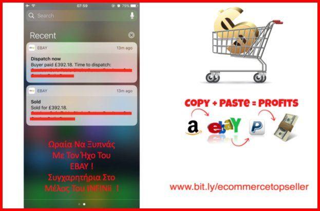 Τι Καλύτερο Από Τον Ήχο Του EBAY Για Πρωινό Ξύπνημα !  => Για περισσότερες πληροφορίες επισκεφτείτε το Sait μας https://ecommercetopseller.wixsite.com/home => Κάντε Like και Share στην επίσημη σελίδα μας στο Facebook https://www.facebook.com/ecommercetopseller/ => Βρείτε μας και στο Twitter https://twitter.com/ecommercetopsel =>Στο Google Plus http://bit.ly/goplusgle => Και στο pinterest https://gr.pinterest.com/ecommercetopseller #amazon,#ebay,#infinii,#ecommerce,#dropshipping