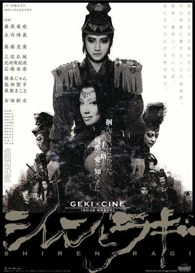 映画『ゲキ×シネ「シレンとラギ」』 (C) 2013ヴィレッヂ・劇団☆新感線