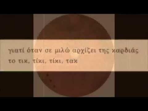 ΤΙΚΙ ΤΙΚΙ ΤΑΚ, ΠΟΛΗ 1913, ΓΙΑΓΚΟΣ ΨΑΜΑΘΙΑΝΟΣ