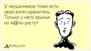 Аткрытка №405135: У неудачников тоже есть  свой ангел-хранитель.  Только у него крылья  из ж@пы растут - atkritka.com