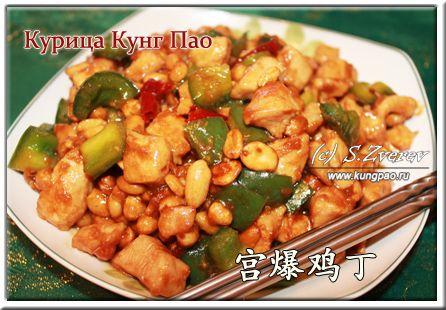 Кунг Пао (Гун Бао) (фоторецепт) | Китайская кухня