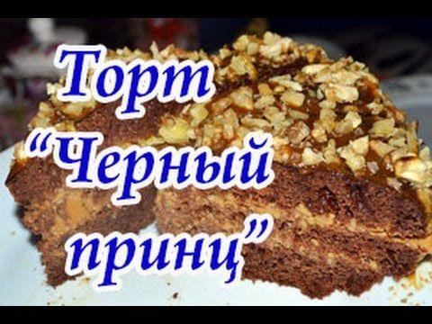 Торт «Черный принц» на кефире ( в мультиварке и духовке) |