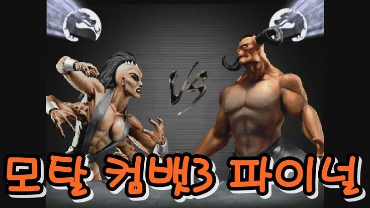 [Mugen] 모탈 컴뱃 3 파이널 / Mortal Kombat 3 Final / モータルコンバット3  ファイナル