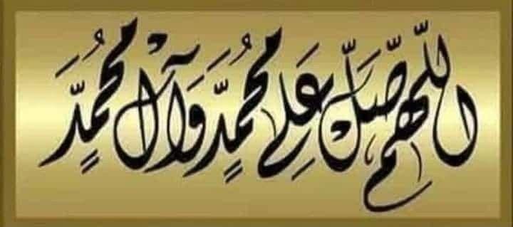 Pin On اللهم صل على محمد وال محمد صلى الله عليه وسلم
