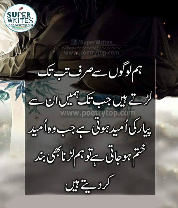 Urdu Quotes Life Love In 2020 Quran Quotes Love Life Quotes