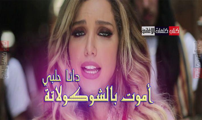 كلمات اغنية اموت بالشوكولاتة دانا حلبي
