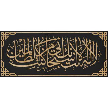 $25 CAD - Handmade Islamic Calligraphy, Arabic Calligraphy, Islamic Gifts, Wood Engraving, Dua, Wall Plaque, Wall Decor, Ramadan, Eid, Quran