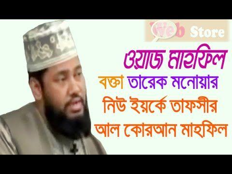 The New York Bangla Tafsir Al Quran Waz Mahfil Bangla Waj Tarek Munawar.  বলর গরব তরক মনযর নউ ইযরক বল তফসর আল করআন মহফল এব বল ওয়জ