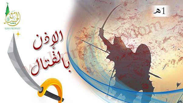 فرض الجهاد الإذن للمسلمين بالقتال 1هـ Wall Clock Clock Allah