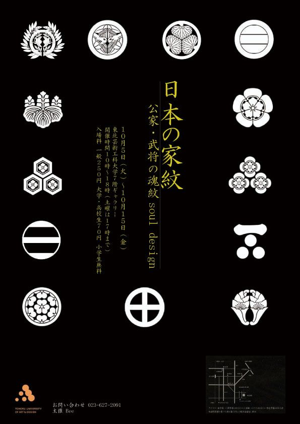 Japanese soul design  exhibition Artwork Visual Composition Graphic Art