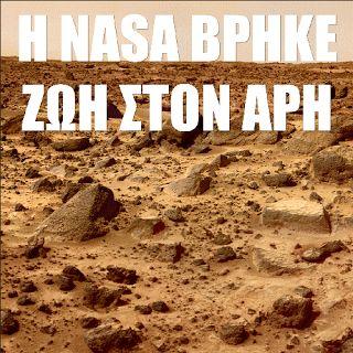 aylogyros news: Υπάρχει ζωή στον Άρη… Ζωντανή εικόνα!!!