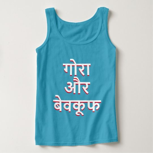 Blonde and stupid in Hindi (गोरा और बेवकूफ) Tank Top Blonde and stupid in Hindi (गोरा और बेवकूफ). Get this for a trendy and unique product. It is a single colour t-shirt with Hindi script in the colour white and red.