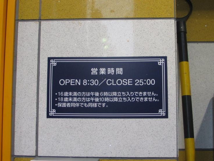 Open 8.30am. Close at 25.00.  @firstexchange #travel #humor #signs