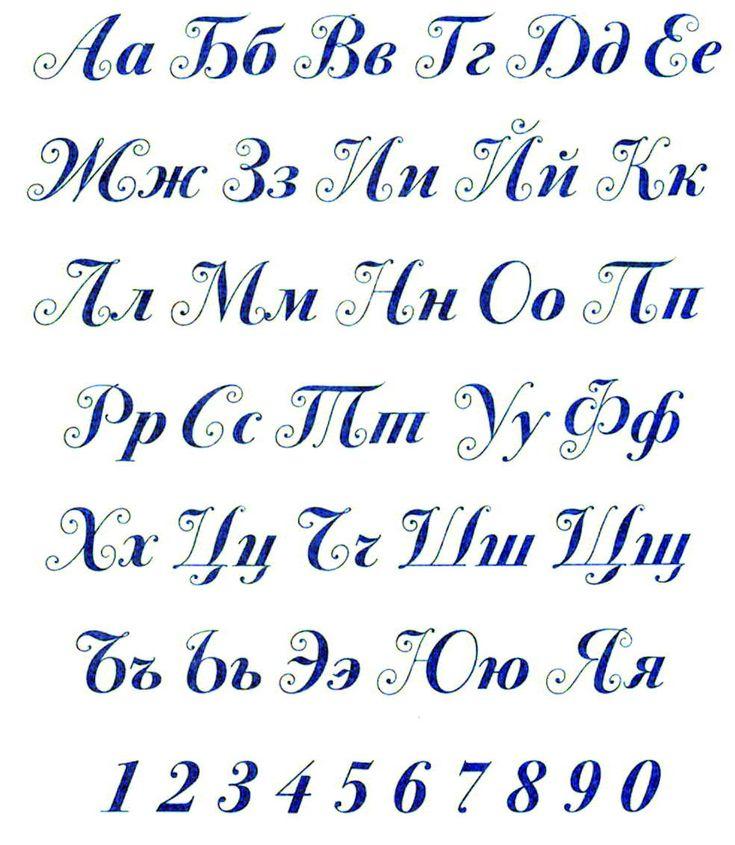 каллиграфия русский алфавит: 14 тыс изображений найдено в Яндекс.Картинках