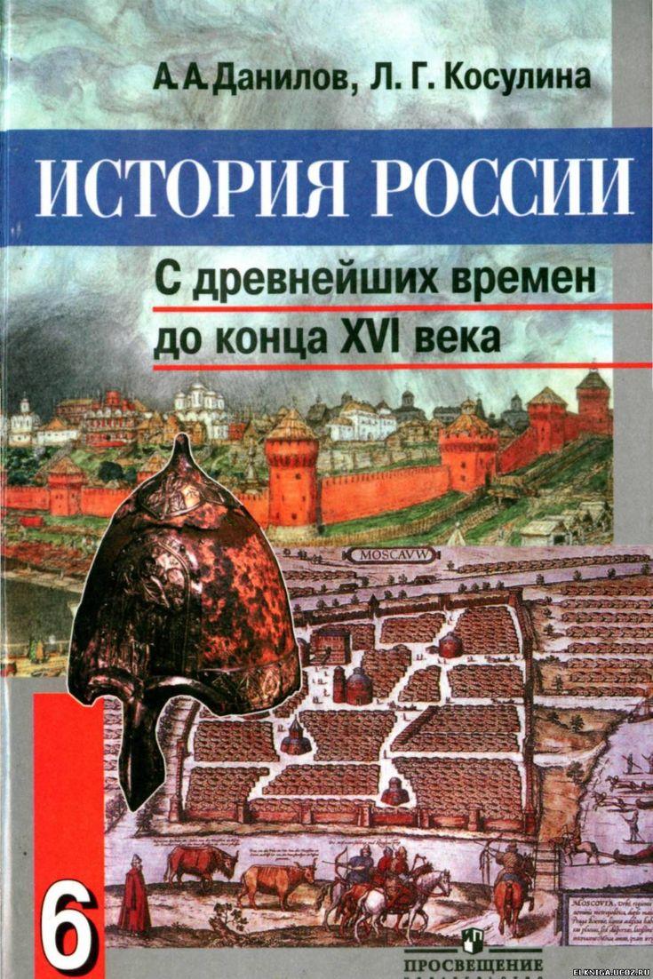 Учебник по истории за 6 класс данилов pdf