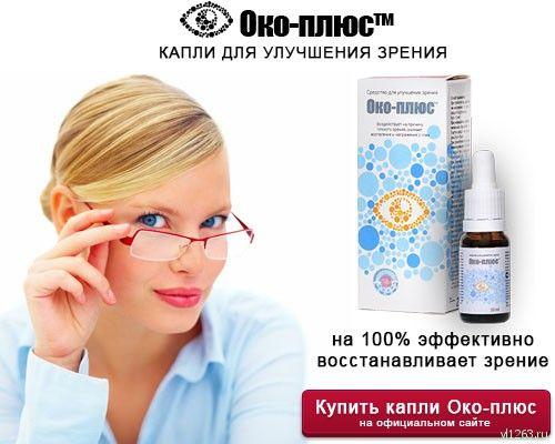 Глазные капли Око Плюс