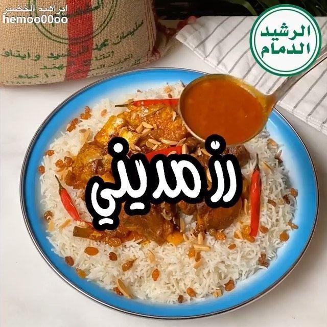 الرياض On Instagram وصفتنا اليوم الرز المديني ٠ Hemoo00ooمن حساب استخدمت في الوصفة رز الرشيد الدمام عنبر ٠ الطريقة اول شي نس Food Yummy Food Yummy