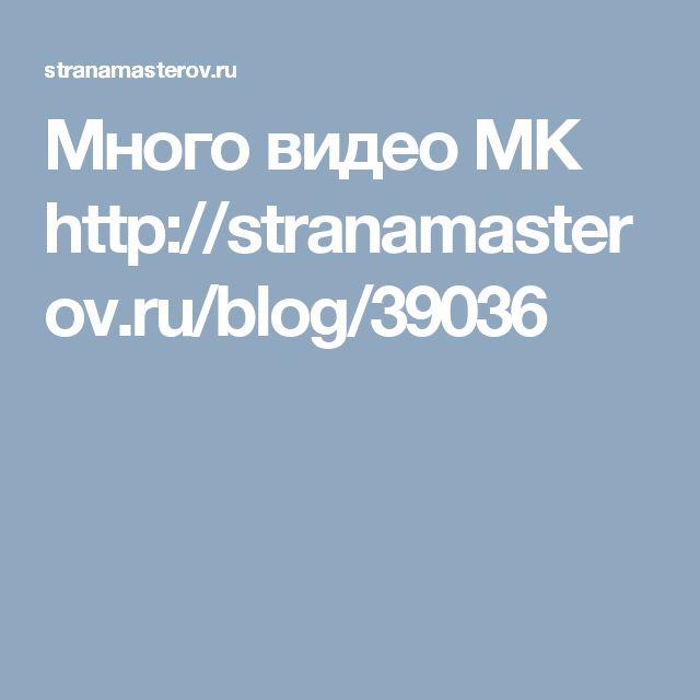 Много видео МК              http://stranamasterov.ru/blog/39036