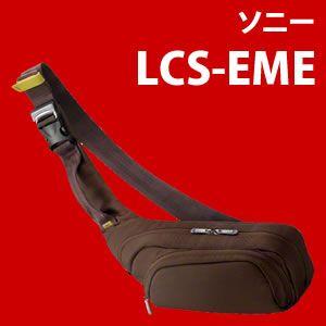 ソニー LCS-EME (T) ブラウン ソフトキャリングケース【メール便不可】【楽天市場】