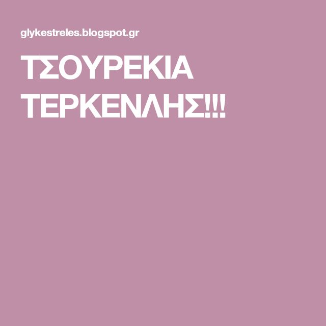 ΤΣΟΥΡΕΚΙΑ ΤΕΡΚΕΝΛΗΣ!!!